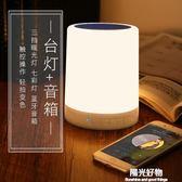 小夜燈創意便攜智能觸摸藍牙音響音樂音箱檯燈臥室床頭燈睡眠無線 igo陽光好物