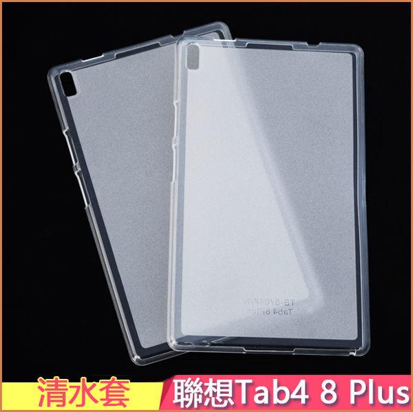 清水套 Lenovo 聯想 Tab4 8 Plus 平板皮套 超薄 TB-8704F 保護殼 透明 防摔 保護套 果凍套 8吋 軟殼