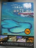 【書寶二手書T2/旅遊_QJE】一生要去的台灣最美71個地方_國家地理編委會