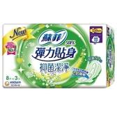蘇菲彈力貼身-抑菌潔淨夜用型衛生棉35cm*8片*3 包【愛買】