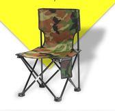 戶外折疊椅便攜沙灘休閒椅折疊馬扎釣魚凳子靠背寫生椅凳戶外椅子 QQ1833『樂愛居家館』