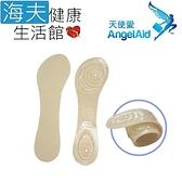 【海夫健康生活館】天使愛 Angelaid GEL 高跟鞋墊 220x70mm 雙包裝(FC-SI-F109)