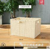 編織收納筐桌面整理箱零食收納盒玩具藤編收納框客廳臥室衣櫃籃子igo『韓女王』