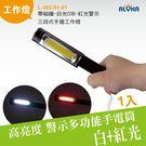 LED照明 帶磁鐵-白光COB-紅光警示-三段式手握工作燈 (L-302-01-01)