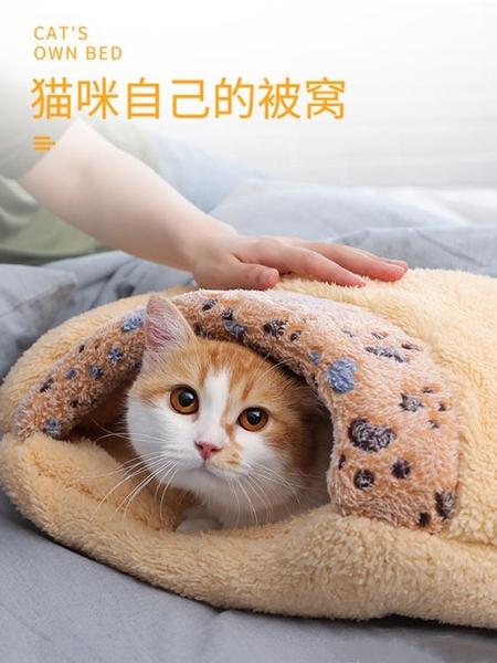 貓窩貓睡袋通用