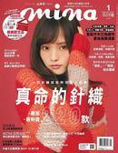 mina米娜時尚國際中文版 1月號/2019 第192期