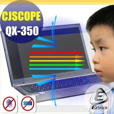 【Ezstick抗藍光】喜傑獅 CJSCOPE QX-350 系列 防藍光護眼螢幕貼 靜電吸附 (可選鏡面或霧面)