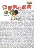 書兒童常見疾病(2 )