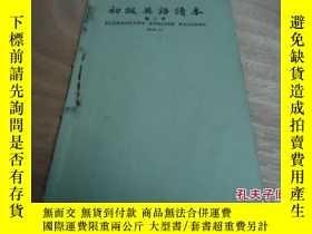 二手書博民逛書店罕見《初級英語讀本》第二冊9464 DOHO T.Yen 出版1