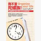 我不當陀螺族!「永遠嫌時間不夠用」的現代人全方位時間管理術