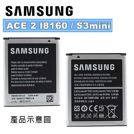 SAMSUNG Galaxy ACE 2 I8160 / S3 mini i8190 / S7562 原廠電池【EB425161LU】1500mAh【平行輸入-簡易包裝】附發票