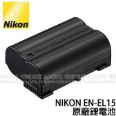 NIKON EN-EL15 7.0V 1900mah 原廠鋰電池 (免運 國祥貿易公司貨) 有包裝非裸裝
