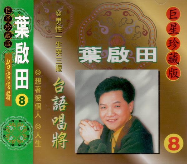 巨星珍藏版 葉啟田 8 CD (音樂影片購)