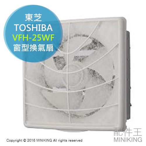 【配件王】 日本代購 TOSHIBA 東芝 VFH-25WF 窗型換氣扇 窗戶 循環扇 可排式 風扇