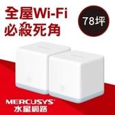 【鼎立資訊】水星 S12 AC1200 Mesh無線路由器(2入)