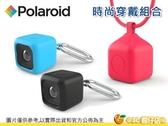 Polaroid 寶麗萊 時尚穿戴組合 Bumper Case 原廠藍色矽膠保護套 附掛繩 扣環 適用 CUBE 攝影機