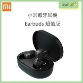 【公司貨】Xiaomi 小米 藍牙耳機 Earbuds 超值版 拿起即用 單雙耳模式 無縫切換 12小時續航 藍牙5.0