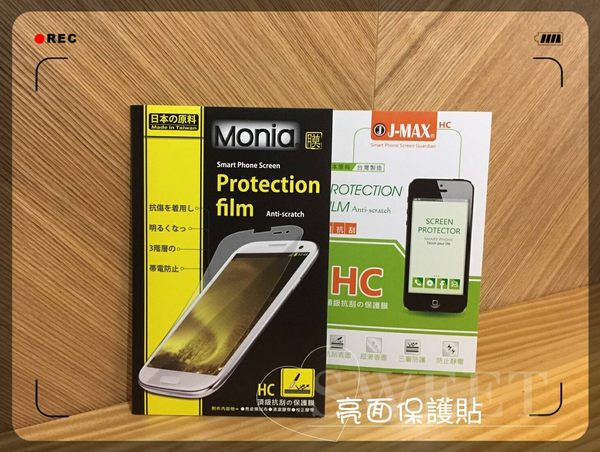 『亮面保護貼』HTC Desire 601 D601 手機螢幕保護貼 高透光 保護貼 保護膜 螢幕貼 亮面貼