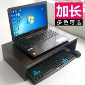 熒幕架 筆電增高底座支架桌面置物打印機墊高游戲鍵盤收納整理木質【快速出貨】