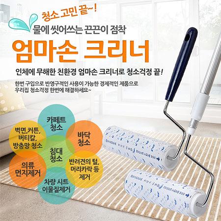 韓國 mama hands 水洗式多用途清潔滾輪(短手把) 清潔 毛髮 灰塵 居家