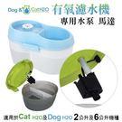 *WANG* Dog&Cat H2O《有...