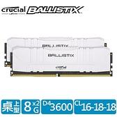 美光 Crucial Ballistix D4 3600/16G(8G*2)超頻(雙通)白散熱片