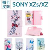 Sony XZs XZ 繽紛彩繪系列 皮套 手機皮套 內軟殼 插卡 左右翻 磁扣 彩繪皮套 保護套