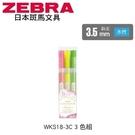 日本 斑馬 KIRARICH 閃漾直液式 3.5mm 斜尖 水性 螢光記號筆 WKS18-3C 螢光筆 3色/組