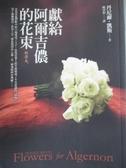 【書寶二手書T7/翻譯小說_OSJ】獻給阿爾吉儂的花束_陳澄和, 丹尼爾.凱斯