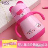 寶寶嬰兒童保溫吸管學飲杯防摔水壺帶手柄嗆6-18個月喝水  凱斯盾數位3c