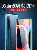 磁吸手機殼 10手機殼小 米10pro磁吸金屬透明雙面玻璃保護套快速出貨