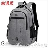 雙肩包背包休閒商務電腦包時尚潮流大中學生書包男大容量旅行背包快速出貨