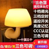 小夜燈插電創意夢幻led感應遙控節能檯燈臥室嬰兒喂奶床頭燈夜光 野外之家