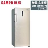 含配送到府+拆箱定位【SAMPO 聲寶】205公升直立無霜冷凍櫃 SRF-210F(Y)