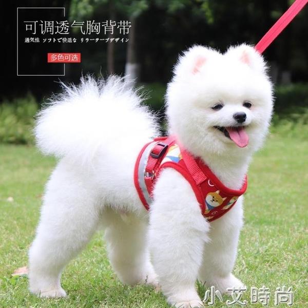 狗狗牽引繩背心式狗錬子遛狗遛貓繩小型犬泰迪胸背帶博美狗狗用品 小艾新品