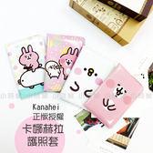 ☆小時候創意屋☆ Kanahei 正版授權 卡娜赫拉 護照套 粉紅兔兔 P助 護照包 短夾 中夾 短包 收納包