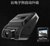 隱形行車記錄儀雙鏡頭超高清夜視全景360度貨車前后錄像 韓菲兒