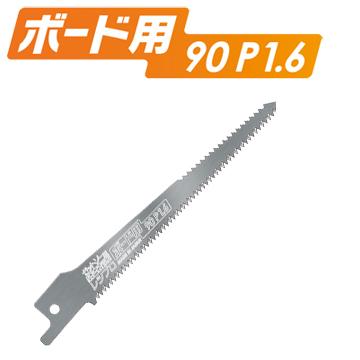 日本製造軍刀鋸鋸片 90mm石膏板矽酸鈣板軍刀鋸片 適合膠合板,石膏板,纖維板的鋸割