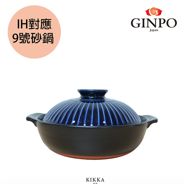【Ginpo銀峯】 日製萬古燒|菊花砂鍋陶鍋IH對應-9號2.4L 織部綠