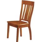 餐椅 CV-765-9 909堤娜柚木餐椅【大眾家居舘】