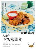 (二手書)人妻的下飯常備菜:大人小孩最愛的中式、台式、日式、泰式、韓式家常菜,三..