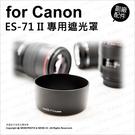 副廠 Canon 佳能 ES-71 II ES71 2 遮光罩 遮陽 適EF 50mm F1.4 鏡頭 ★可刷卡★ 薪創數位