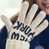 冬季新款加厚加絨保暖字母手套潮男女學生情侶騎車全指手套暖 雙十一鉅惠5折下殺