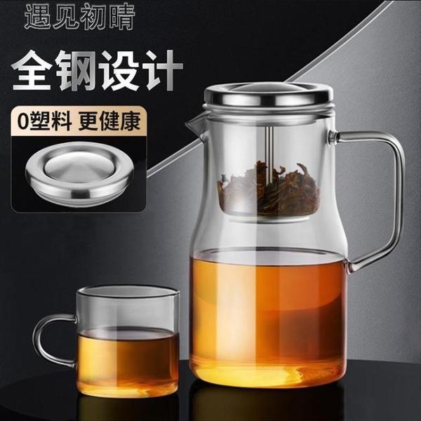 飄逸杯花間道飄逸杯全玻璃內膽泡茶壺茶水分離沏沖茶器過濾家用玻璃茶具 快速出貨