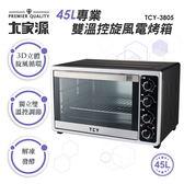 【大家源】45L專業雙溫控旋風電烤箱(TCY-3805) 6條304不鏽鋼發熱管 發酵、解凍功能