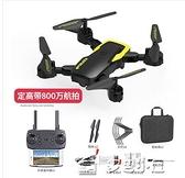 空拍機遙控飛機兒童玩具無人機航拍高清小型折疊四軸小學生飛行器男孩YXS 【快速出貨】