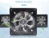220V排氣扇油煙排風扇廚房衛生間墻壁6寸窗式換氣扇管道換風扇抽風機 st896『伊人雅舍』