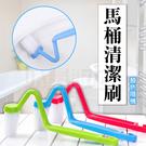 刷子 清潔刷 馬桶刷 廁所刷 S型設計 彎曲 馬桶清潔 死角清潔 打掃 浴室 廁所 V型 顏色隨機