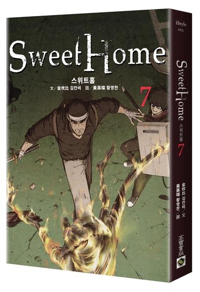 Sweet Home(7):Netflix冠軍韓劇同名原著漫畫