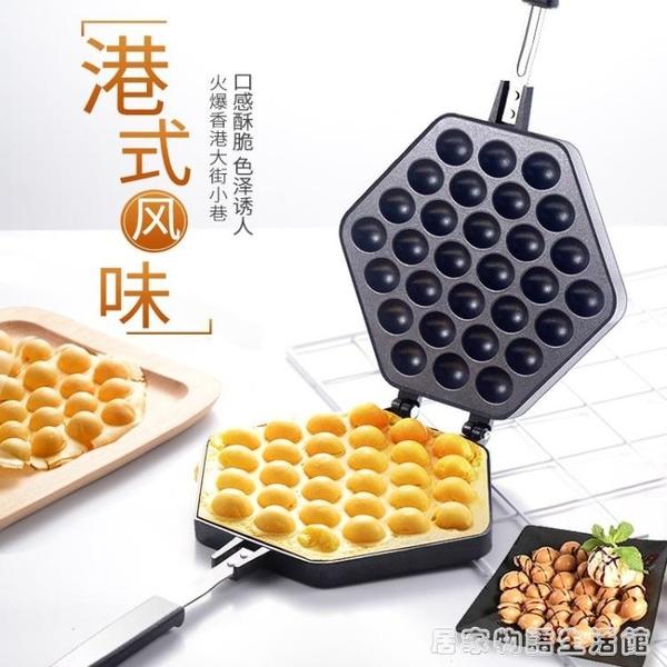 家用雞蛋仔機模具商用QQ蛋仔烤盤機商用燃氣電熱蛋仔餅干蛋糕機器